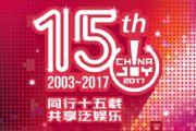 5家企业成为2017年ChinaJoy第二批指定经纪公司[图]