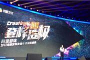 太极熊猫3猎龙荣获阿里游戏2017年十佳期待奖[多图]