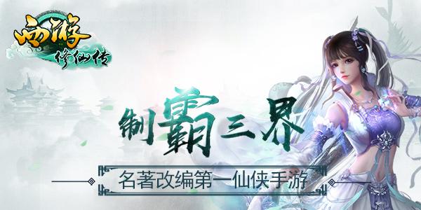 《西游修仙传》评测:前所未有的战斗体验[多图]