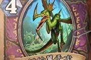 炉石传说术士新卡饥饿的翼手龙属性效果一览[图]