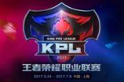 KPL首周WeFun蜕变未来可期 关注官方微博送KPL门票[多图]