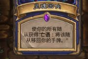 炉石传说萨满新法术灵魂回响卡组搭配推荐[图]