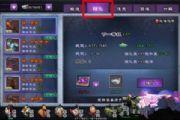 仙剑奇侠传online装备强化攻略 装备怎么强化[图]