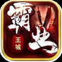 王城霸业 v1.3