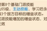 梦幻西游手游阴曹地府五蕴皆空技能测试分析[图]