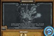 炉石传说瓦莉拉的小秘密乱斗玩法技巧攻略[图]
