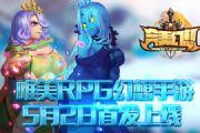 RPG幻想手游《完美幻想》5月2日首发上线[多图]