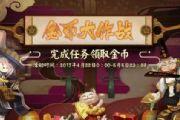 阴阳师手游四月金币活动奖励领取地址介绍[图]