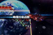 《SD敢达强袭战线》亮相艾妮动漫展[多图]