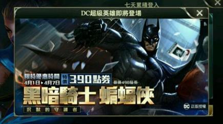 王者荣耀蝙蝠侠视频 蝙蝠侠技能实战视频[图]