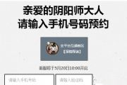 阴阳师手游5月20日新区预约活动攻略[图]