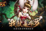 《斗罗大陆神界传说2》首发宣传视频发布[多图]