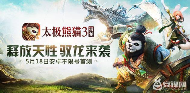 关注游戏鸟 免费领取太极熊猫3:猎龙不限号礼包[多图]图片1