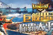 《战舰帝国》巨舰出击 5月23日震撼公测