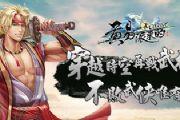 《黄易派来的》6月8日震撼首发 一起再战武林