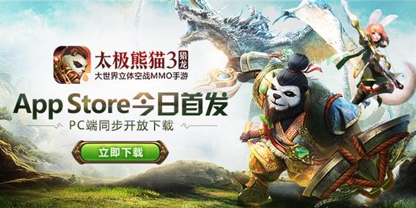 关注游戏鸟 免费领取太极熊猫3:猎龙iOS首发礼包[多图]图片1