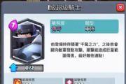 皇室战争超级骑士最强卡组推荐[图]