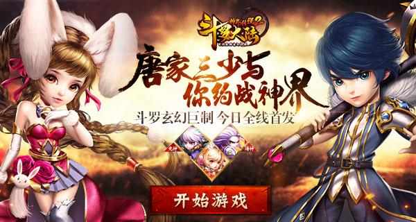 关注游戏鸟 免费领取斗罗大陆神界传说2新版礼包[多图]图片1