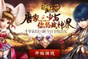 关注游戏鸟 免费领取斗罗大陆神界传说2新版礼包[多图]