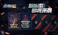 《全民枪战2》6月新版将袭 挑战新地图曝光[图]