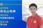 《皇室战争》亚洲皇冠杯中国选手晋级卡组曝光[多图]