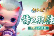 《神仙道2》手游特色玩法视频抢先看[多图]