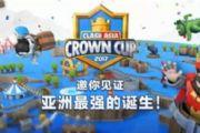 《皇室战争》亚洲皇冠杯总决赛门票免费发放![多图]
