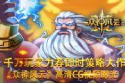 策略卡牌手游《众神风云》CG视频曝光[图]