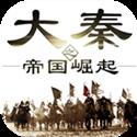 大秦之帝国崛起 v1.1.003