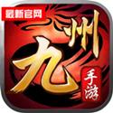 九州荣耀 v1.4.0