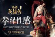 超燃TVC首曝 《洛奇英雄传:永恒》8月2日公测[多图]