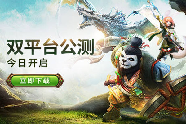 关注游戏鸟 免费领取太极熊猫3:猎龙公测礼包[多图]图片1