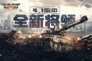 《坦克前线》今日新版上线  王者战场强势侵袭[多图]