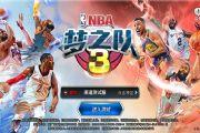 《NBA梦之队3》苹果邀请测试15日将启[多图]