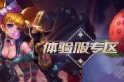 王者荣耀8月29日体验服新赛季T4更新内容详解[图]