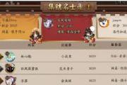 阴阳师集结名士录玩法规则详解[图]