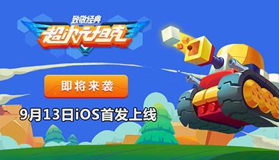 关注游戏鸟 免费领取超次元坦克iOS高级礼包[多图]图片1