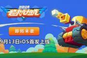 关注游戏鸟 免费领取超次元坦克iOS高级礼包[多图]
