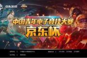 京东杯中国青年电子竞技大赛招募启动[多图]