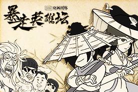 上海晓枫网络《暴走英雄坛》团队参评2017CGDA[多图]