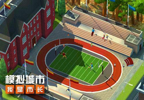 《模拟城市:我是市长》:校园建筑让大学生活[图]图片1