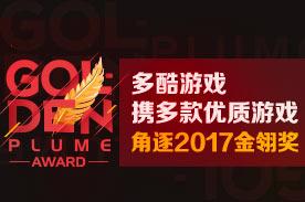 多酷游戏携多款优质游戏角逐2017金翎奖[多图]