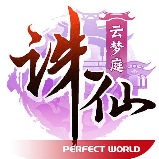 诛仙手游 v1.190.2
