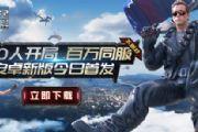 120人开局竞技《终结者2:审判日》新版今日首发[多图]