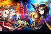 欢庆2周年《霹雳江湖》新版本今日上线[多图]