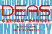 2017中国数字娱乐产业年度高峰会抢票开启![多图]