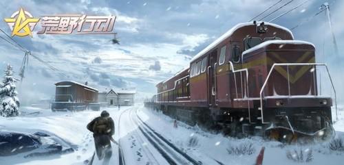 雪天系统带来全新斗智玩法《荒野行动》用IQ取胜[多图]图片2