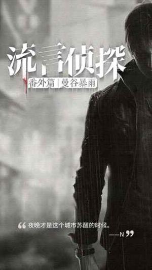 《流言侦探番外篇:曼谷暴雨》开启冒险之旅[图]图片1