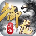 御龙战仙 v1.0.0