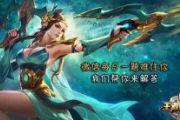 王者荣耀s10新赛季皮肤 每日一题答案[图]